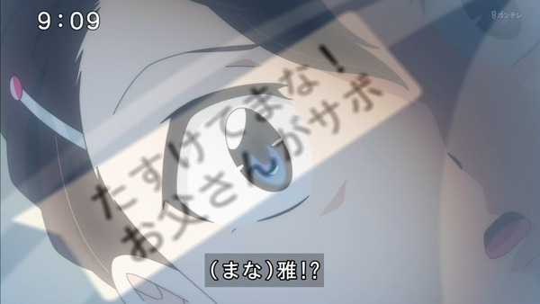 「ゲゲゲの鬼太郎」6期 59話感 (9)