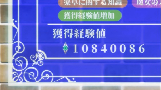 「スライム倒して300年」1話感想 (23)