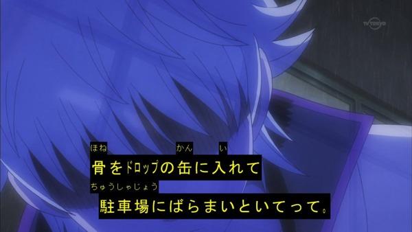 銀魂゜ (44)