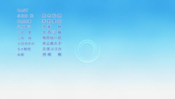 「あまんちゅ!~あどばんす~」2期 1話 (48)