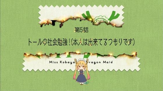 「小林さんちのメイドラゴン」 (36)
