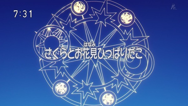 「カードキャプターさくら クリアカード編」5話 (1)