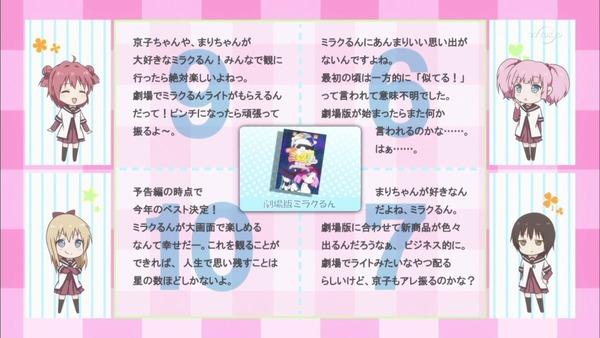 ゆるゆり さん☆ハイ! (76)