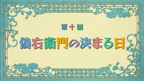 「有頂天家族2」10話 (10)