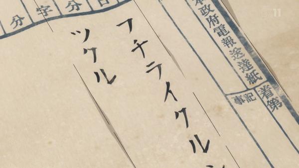 「ゴールデンカムイ」18話感想 (5)