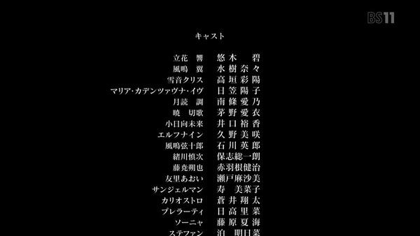 「戦姫絶唱シンフォギアAXZ」4期 1話 (84)