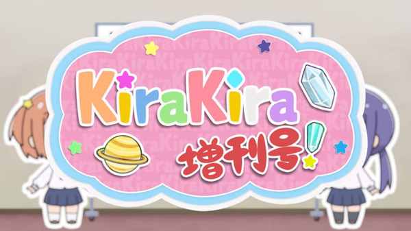 「恋する小惑星」地上波未放送ミニアニメ『KiraKira増刊号!第7回