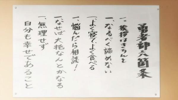 「結城友奈は勇者である」2期 12話 (84)