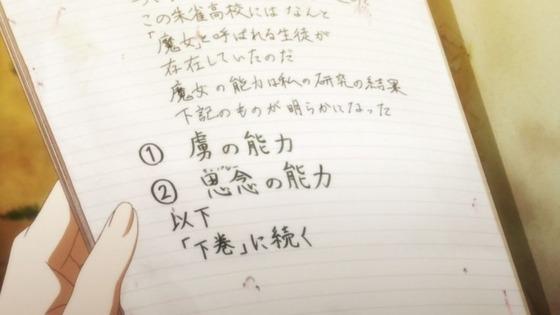 山田くんと7人の魔女 (45)