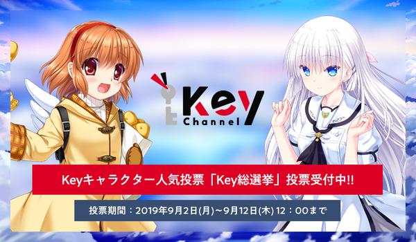 Key総選挙