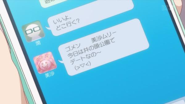 「ラーメン大好き小泉さん」2話 (4)