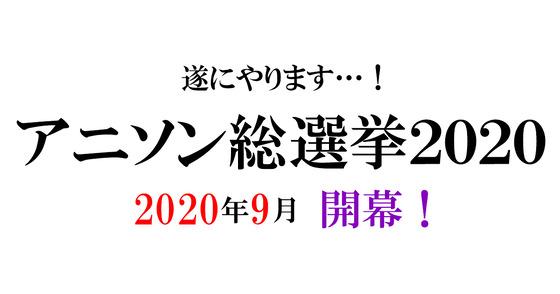 アニソン総選挙