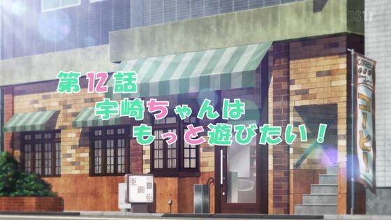「宇崎ちゃんは遊びたい!」第12話(最終回)感想 画像 (5)