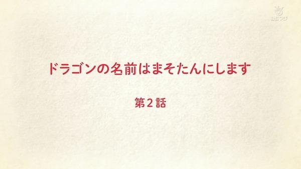 「ひそねとまそたん」2話感想 (26)