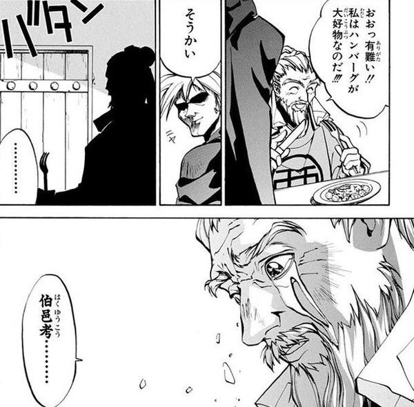 「覇穹 封神演義」4話