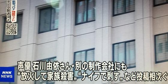 声優の石川由依さんに対する違法行為で動き、容疑者が逮捕。