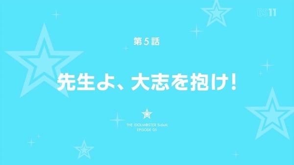 「アイドルマスター SideM」4話 (67)