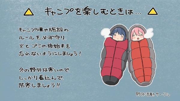 「ゆるキャン△」7話 (81)