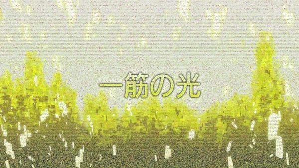 「SAO  アリシゼーション」2期 12話感想 (5)