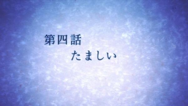 「結城友奈は勇者である」2期「鷲尾須美の章」4話 (8)