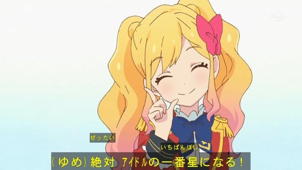 「アイカツスターズ!」第81話 (1)