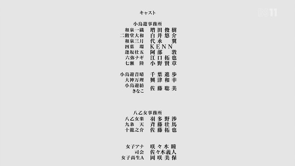 「アイドリッシュセブン」1話、2話 (73)