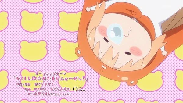 干物妹!うまるちゃん (19)