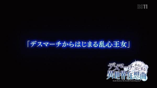 「デスマーチからはじまる異世界狂想曲」5話 (27)