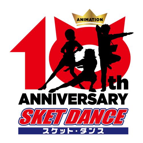 「SKET DANCE(スケットダンス)」 10周年 (3)