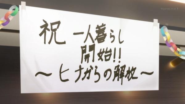 「ヒナまつり」8話感想 (66)