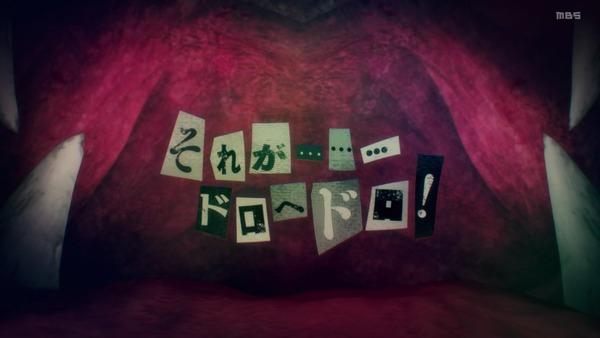 「ドロヘドロ」第6話感想 画像 (67)