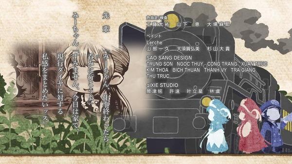 「ハクメイとミコチ」11話 (90)