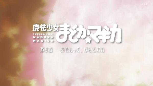 「まどか☆マギカ」8話感想 (14)