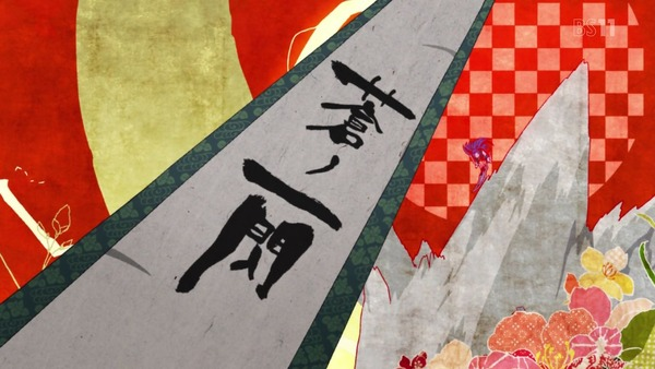 「戦姫絶唱シンフォギア」 (14)