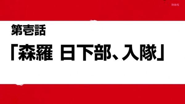 「炎炎ノ消防隊」1話感想 (17)