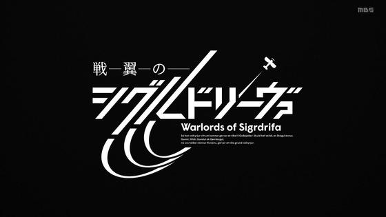 「戦翼のシグルドリーヴァ」第1話  (7)