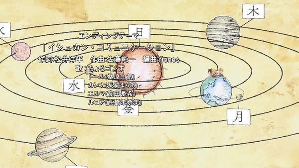 「小林さんちのメイドラゴン」 (62)