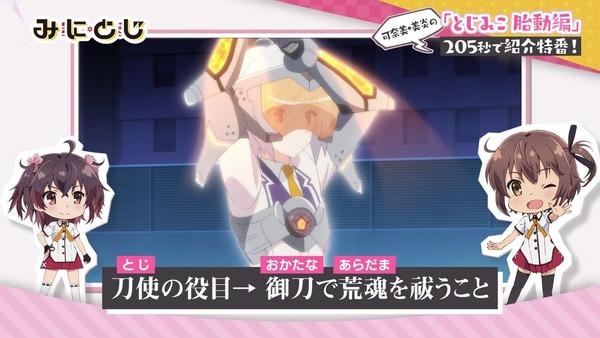 「みにとじ」第0話 感想 (9)