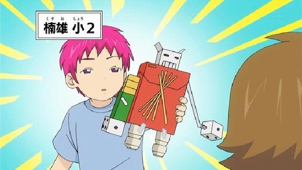 「斉木楠雄のΨ難」 (24)