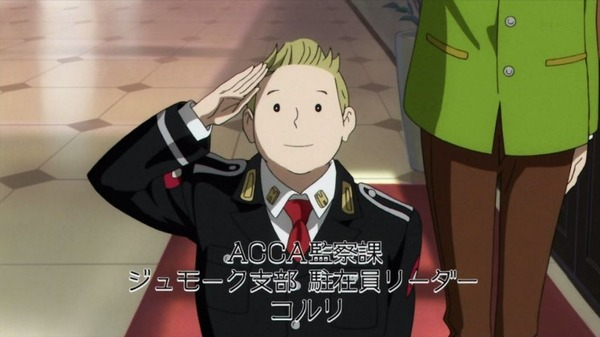 「ACCA13区監察課」 (33)