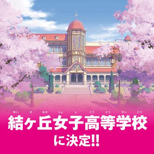 「結ヶ丘女子高等学校(ゆいがおかじょしこうとうがっこう)」