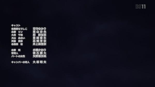 「ゆるキャン△」6話 (70)