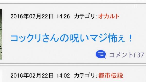 「オカルティック・ナイン」 (31)