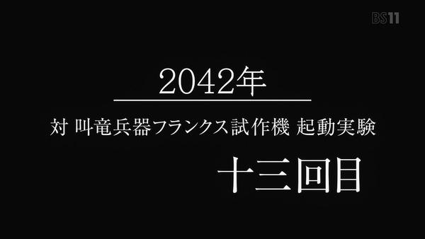 「ダーリン・イン・ザ・フランキス」19話感想 (29)