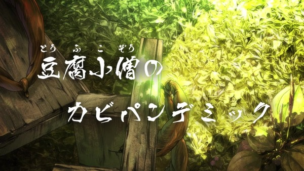 「ゲゲゲの鬼太郎」6期 61話感想 (1)
