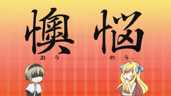「邪神ちゃんドロップキック'」2期 第10話感想 (19)