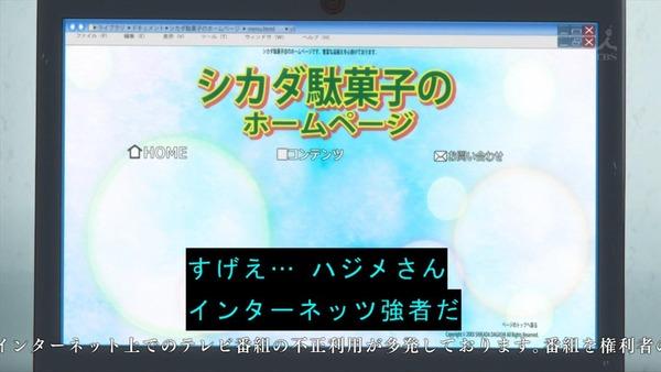 「だがしかし2」9話 (12)