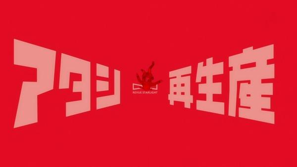 「少女☆歌劇 レヴュースタァライト」9話 (80)