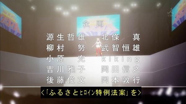 「アクションヒロイン チアフルーツ」1話 (11)