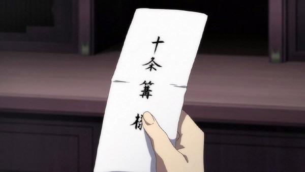 「刀使ノ巫女」1話 (13)
